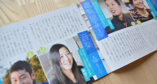 school-image-kaisei2